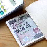 借金100万円の返済方法は?効率的な返済方法&金利別の返済シミュレーション
